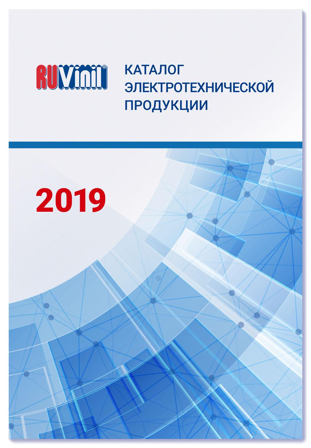 Каталог товаров 2019 «Рувинил»